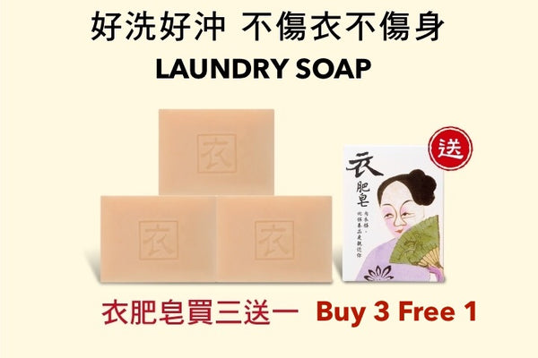 Black Friday Deal: Buy 3 Free 1 Laundry Soap Deal