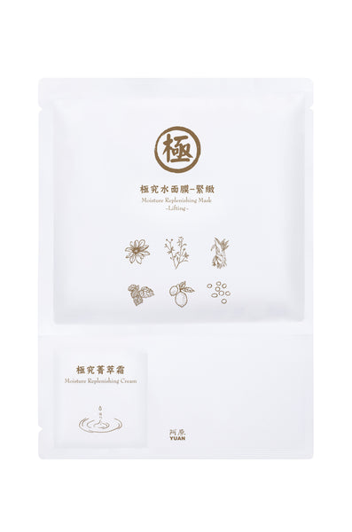 Moisture Replenishing Mask-Lifting 極究水面膜-緊緻 (Trial/Individual Mask)