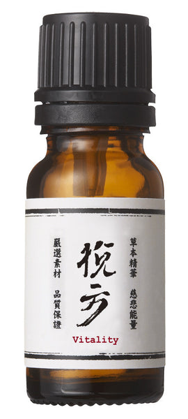 Vitality Essential Oil 悦方精油