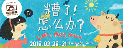 Things to do this Weekend: Follow Little Miss Boleh's Theatrical Adventures with Your Little Ones!