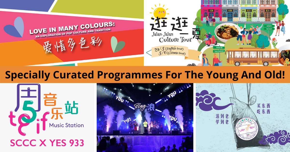 Singapore Chinese Cultural Centre Cultural Extravaganza 2021 | Fun And Exciting Family-Friendly Programmes For All To Enjoy!