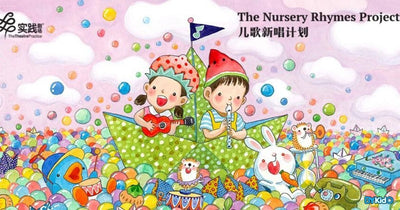 The Nursery Rhymes Project: Online Interactive Storytelling for Toddlers [Mandarin]