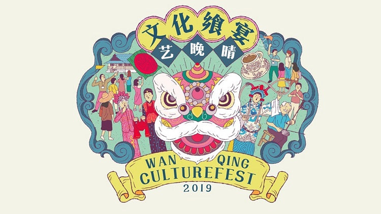 Celebrate Wan Qing CultureFest at SYSNMH!
