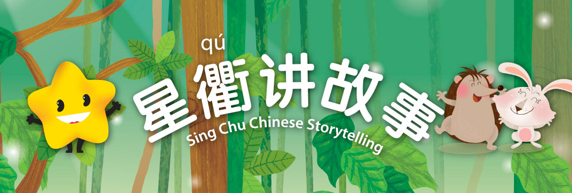 Let Your Imagination Soar with Sing Chu Chinese Storytelling!