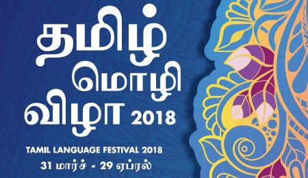 Things to do this Weekend: Be a Part of the Tamil Language Festival with Your Little Ones with These 4 Events!