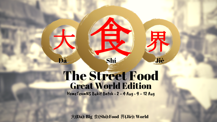 Join in the Merrymaking at The Street Food Festival – Great World Edition!