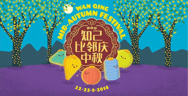 Must Go: Wan Qing Mid-Autumn Festival 2018