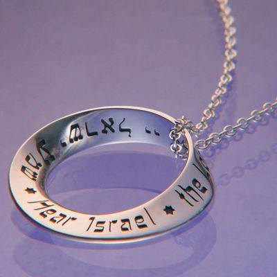 Shema prayer necklace in sterling silver