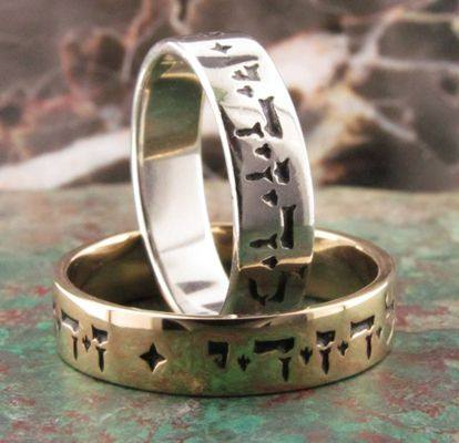 I am my beloved's Hebrew poesy ring