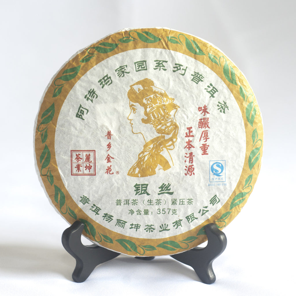 Pu Erh tea cake raw sheng