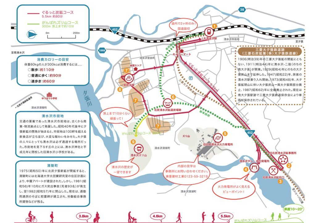 shimizusawa-walking-map