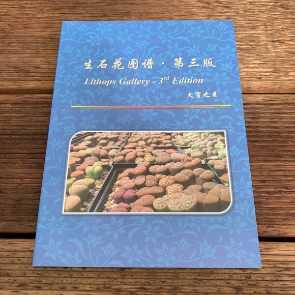 BOOK - Lithops Gallery - 3rd Edition (free shipping)