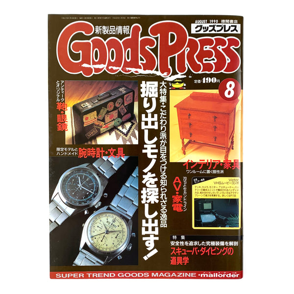 Goods Press #8 Magazine