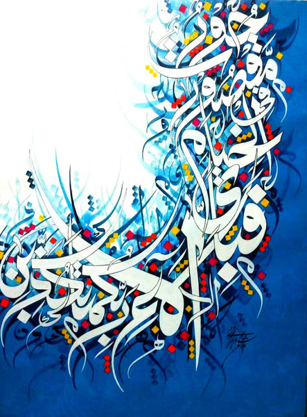 Fabi Aayi Allaa, Oil on canvas calligraphy painting by Shahid Rana (24 x 18 in)