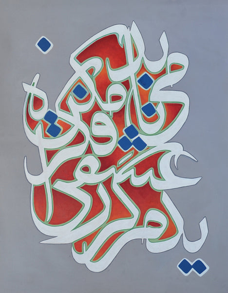Untitled, oil on canvas calligraphy by Asad Reza (34 x 26 in)