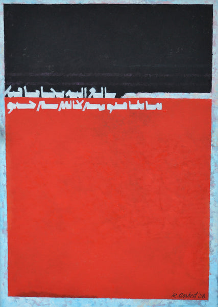Untitled, Oil on canvas calligraphy by Rashid Ahmed Arshed (42 x 30 in)