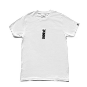 Shogun Audio Elements T-Shirt White - Shogun Audio