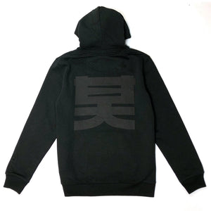 Shogun Audio Black On Black Hoodie - Shogun Audio