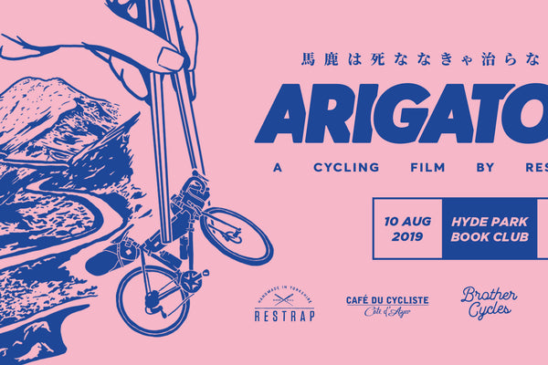 Arigatou - A Cycling Film By Restrap - TRAILER