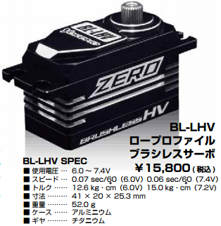 YOKOMO Zero Drift Spec Brushless Servo