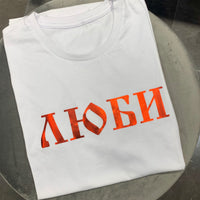 Футболка Люби Унисекс/ Do Love t-shirt Unisex