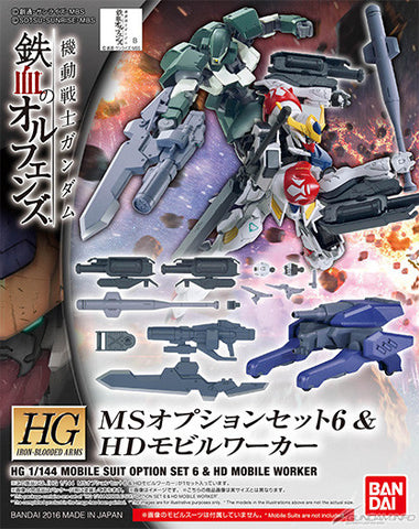 1/144 HG MS Option Set 6 & Gjallarhorn Mobile Worker