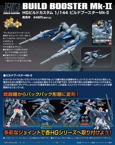 Image result for HGBC 1/144 Booster Mk-II