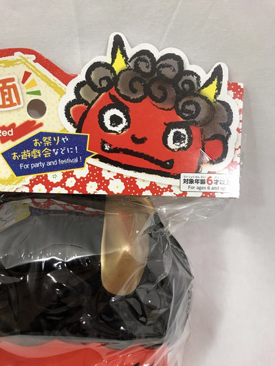 面 赤鬼 - Masque Ogre Rouge Akaoni - Import direct Japon #01 - produits du Japon - BHTK