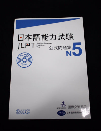 日本語能力試験N5 JLPT N5 Japanese Language Proficiency Test Official Practice Workbook - produits du Japon - BHTK