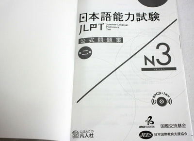 日本語能力試験N3 JLPT N3 Japanese Language Prof. Test Official Practice Workbook 2018 - produits du Japon - BHTK