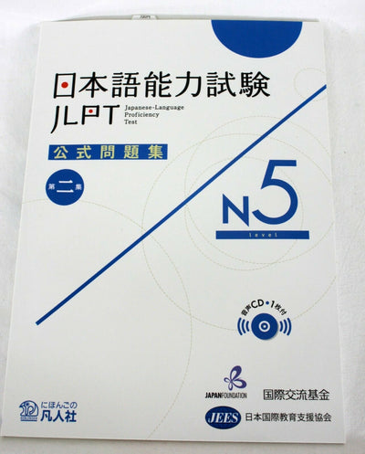 日本語能力試験N5 JLPT N5 Japanese Language Prof. Test Official Practice Workbook 2018 - produits du Japon - BHTK