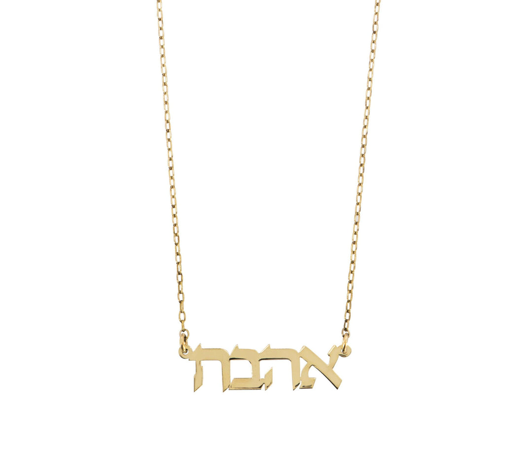 Name Necklace- 14K gold