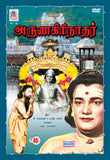 Buy Arunagirinathar: Tamil DVD online for USD 9.99 at alldesineeds