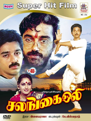 Buy Salangai Oli: Tamil DVD online for USD 9 at alldesineeds