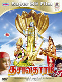 Buy Dasavatharam: Tamil DVD online for USD 8.45 at alldesineeds