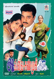 Buy Avvai Sanmuki Tamil DVD online for USD 8.45 at alldesineeds