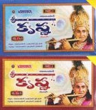 Buy Shri Krishna- Volume 10 to 18: TELUGU DVD online for USD 15.85 at alldesineeds