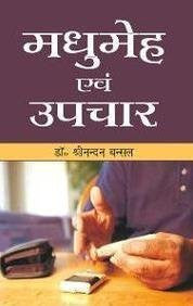Buy Madhumeh Avom Upchar (Hindi) Bansala, Dr.  Shree Nandan online for USD 7.86 at alldesineeds