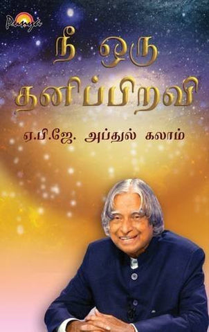 Buy Nee Uru Thani Piravi: You are Unique Tamil [Oct 15, 2014] Kalam, A. P. J. online for USD 17.74 at alldesineeds