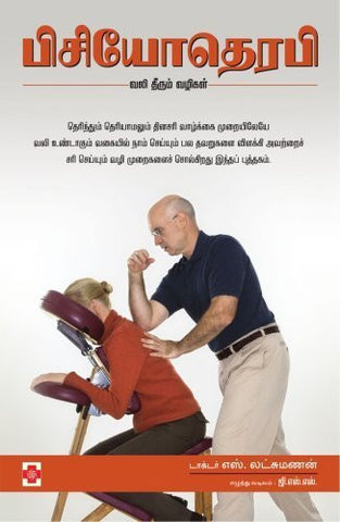 Buy Physiotherapy (Tamil Edition) [Jan 08, 2009] Lakshmanan, Dr. S. online for USD 18.69 at alldesineeds
