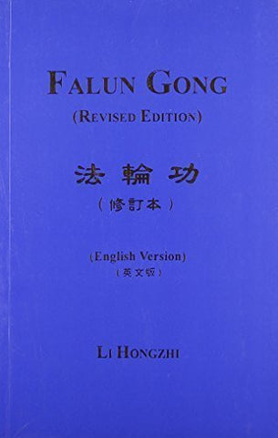 Buy Falun Gong [Jan 01, 2012] Hongzhi, Li online for USD 17.66 at alldesineeds