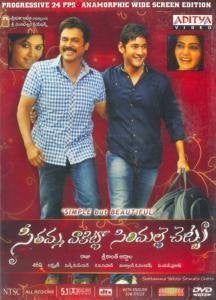 Buy Seethamma Vakitlo Sirimalle Chettu: TELUGU DVD online for USD 9.45 at alldesineeds
