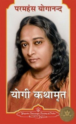 Buy Autobiography of a Yogi (Hindi Pocket Edition) - Book online for USD 18.71 at alldesineeds