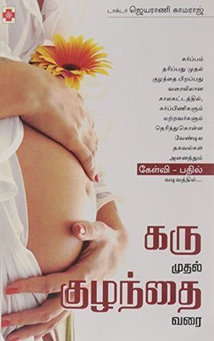 Buy Karu Mudhal Kuzhandhai Varai (Tamil Edition) [Jan 08, 2009] Kamaraj, Dr. Jayarani online for USD 16.88 at alldesineeds