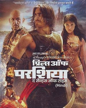 Buy Prince of Persia (Hindi) online for USD 12.96 at alldesineeds