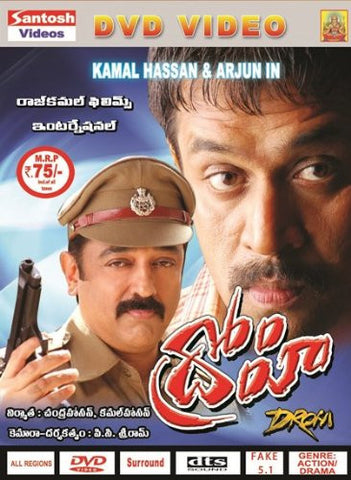 Buy Drohi: TELUGU DVD online for USD 9.45 at alldesineeds