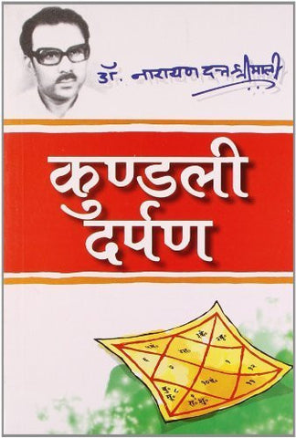 Buy Kundali Darpan [Paperback] Dr. Narayan Dutt Shrimali online for USD 13.44 at alldesineeds