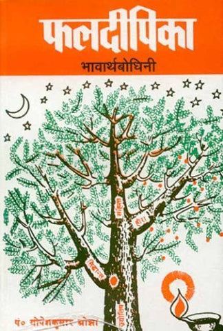 Buy Phaladeepika-Bhavarthabodhini [Jul 30, 2011] Ojha, Gopesh Kumar and Ojha, online for USD 21.33 at alldesineeds