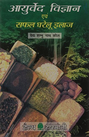 Buy Ayurved Vigyan (Hindi Edition) Kaul, Sambhu Nath online for USD 8.4 at alldesineeds