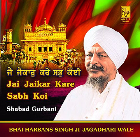 Jai Jai Kar Kareh Sab Koi: PUNJABI Audio CD - alldesineeds